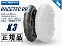 【特価品】120/70ZR17 国内正規品 METZELER メッツラー レーステック K3 RACETEC RR【2525700】