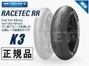 【特価品】160/60ZR17 国内正規品 METZELER メッツラー レーステック K3 RACETEC RR【2525800】