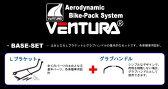 【VENTURA[ベンチュラ]】WR250R/WR250X 08 キャリア用 ベースセット ブラック BSY102B