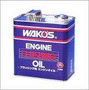 【セール特価】ワコーズ(WAKO'S) EF-OIL エンジンフラッシングオイル 3l【E355】