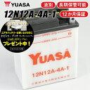 【1年保証付】【スーパーホーク3】 ユアサバッテリー 12N12A-4A-1 バッテリー 液別開放式 【YUASA】【YB12A-A /FB12A-A 互換】