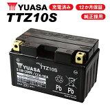 【セール特価】ユアサ バッテリー YTZ10S TTZ10S バッテリー【YUASA正規品】【1年保証付】【GTZ10S FTZ10S 古川バッテリー GSユアサ 互換】高性能充電器使用【充電済み】あす楽