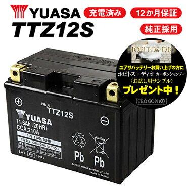 ユアサバッテリー台湾製【FORZA[フォルツァ]Z/BA-MF08用】バッテリーTTZ12S