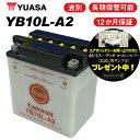 【GS400】 ユアサバッテリー YB10L-A2 バッテリー 液別開放式 【YUASA】 【YB10L-A/FB10L-A2互換】【10L-A2 バッテリー】【1年保証付】【着後レビューで次回送料無料クーポン】 【あす楽】