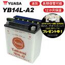 【着後レビューで次回送料無料クーポン】【1年保証付】 KZ750D ~95 ユアサバッテリー YB14L-A2 バッテリー 液別開放式【YUASA】 【YB14L-A2 FB14L-A2 互換】【YB14L-A2 ユアサバッテリー】a69