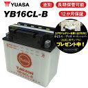 12ヶ月保証 YUASAバッテリー ユアサ YB16CL-B【FB16CL-B /OTX16CL-B/SB16CL-B 互換】液別開放式 マリンジェット シードゥー ジェットスキー ATVバギー用 送料無料【あす楽】