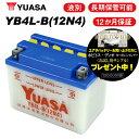 【着後レビューで次回送料無料クーポン】【1年保証付】 ユアサバッテリー YB4L-B バッテリー 液別開放式 【YUASA】【FB4L-B 互換】【4L-B バッテリー】【あす楽】
