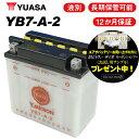 【GS125E】 ユアサバッテリー YB7-A2 バッテリー 液別開放式 【YUASA】 【YB7-A/FB7-A互換】【7-A2 バッテリー】【1年保証付】【着後レビューで次回送料無料クーポン】 【あす楽】