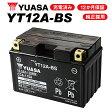 【着後レビューで次回送料無料クーポン】【1年保証付】YT12A-BS バッテリー【YUASA】ユアサ バッテリー【FT12A-BS】【GT12A-BS】【12ABS】【互換】【バッテリー】