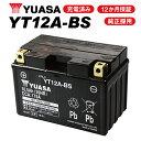【セール特価】【着後レビューで次回送料無料クーポン】【1年保証付】YT12A-BS バッテリー【YUASA】ユアサ バッテリー【FT12A-BS YTX12A-BS GT12A-BS】【12ABS】【互換】【バッテリー】あす楽