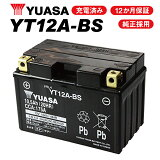 【セール特価】バッテリー充電済み【1年保証付】YT12A-BS バッテリー【YUASA 正規品】ユアサ バッテリー【古川バッテリー FT12A-BS YTX12A-BS GT12A-BS 12ABS 互換】あす楽【02P03Dec16】