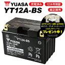 スカイウェイブ250/BA-CJ43A用 ユアサバッテリー YT12A-BS バッテリー 【YUASA】 【1年保証付】【着後レビューで次回送料無料クーポン】 【あす楽】
