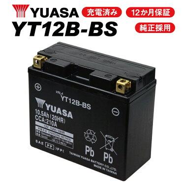 YT12B-BS台湾YUASAユアサYTZ12B-4FTZ12B-4互換バッテリー