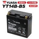【セール特価】【送料無料】【1年保証付】YT14B-BS バッテリー ユアサ バッテリー【古川バッテリー GT14B-4 YT14B-4 互換】高性能充電器使用...