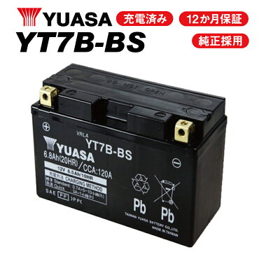 YT7B-BS台湾YUASAユアサGT7B-4/7B-4互換バッテリー