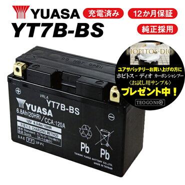 ユアサバッテリー台湾製【DR-Z400SM/BC-SK44A用】バッテリーYT7B-BS【7B-BS】