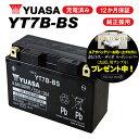 【送料無料】【1年保証付】 ユアサバッテリー YT7B-BS【YUASA正規品】高性能バッテリー充電器使用【7B-BS YT7B−4 GT7B-4 FT7B-4...