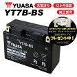 【着後レビューで次回送料無料クーポン】【1年保証付】 ユアサバッテリー YT7B-BS バッテリー【YUASA】 【GT7B-4】【7B-4】【互換】【バッテリー】