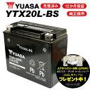 【送料無料】【1年保証付】【FLSTF1450cc ファットボーイ/00〜06】 ユアサバッテリー YTX20L-BS バッテリー 【YUASA】バッテリー