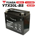 【送料無料】【1年保証付】【FXST1450cc ソフテイルスタンダード/00〜06】 ユアサバッテリー YTX20L-BS バッテリー 【YUASA】バッテリーa64