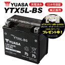 【着後レビューで次回送料無料クーポン】【1年保証付】 ユアサバッテリー 【RG125 ガンマ/NF13A用】 YUASAバッテリー YTX5L-BS【5L-BS】a24
