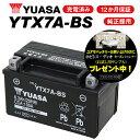 【アドレスV125G/BC-CF46A用】 ユアサバッテリー YTX7A-BS バッテリー 【YUASA】 【7A-BS】【1年保証付】【着後レビューで次回送料無料クーポン】 【あす楽】