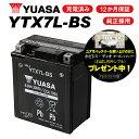 楽天アイネットSHOP【セール特価】 YTX7L-BS ユアサバッテリー 【YUASA 正規品】 バッテリー【GTZ8V GTX7L-BS KTX7L-BS 7L-BS 古川バッテリー互換】液入れ充電済み 高性能バッテリー充電器使用【バッテリー】【1年保証付】【着後レビューで次回送料無料クーポン】 【あす楽】