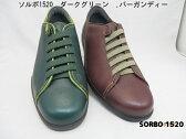 アキレスがエコーの後継モデルとして同工場で生産 メンズ▼SORBOソルボ/1520.日本製本革ウォーキングを入れ替え処分/