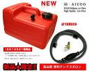 3ガロン燃料タンク&YAMAHA用ホースset 【RCP】