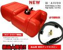 6ガロン燃料タンク&YAMAHA用ホースset 【RCP】