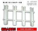ロッドホルダー4連【RCP】