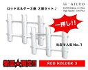 ロッドホルダー3連2個set【RCP】