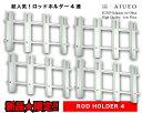 ロッドホルダー4連 4個set【RCP】