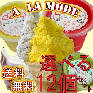 ジェラート アイスクリーム ソフトクリーム