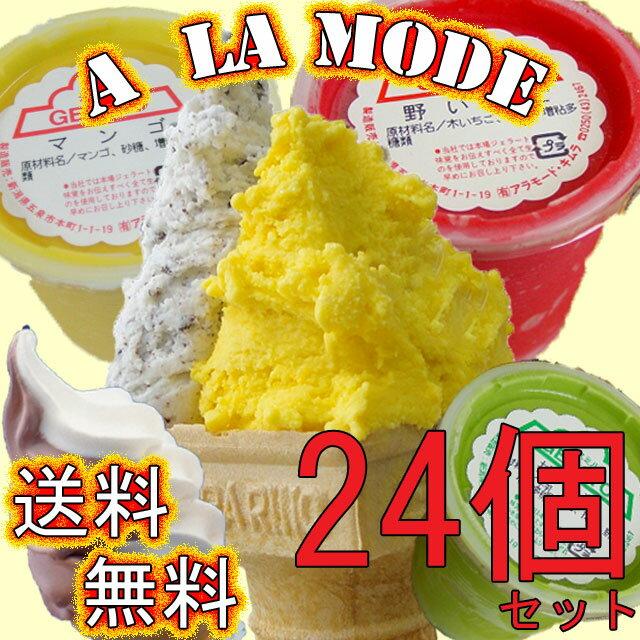 お徳な24個セット♪「お歳暮」「アイスクリーム」「ジェラート」「アイス」「アラモードキムラ」」「ギフト」「通販」【スイーツ】【RCP】