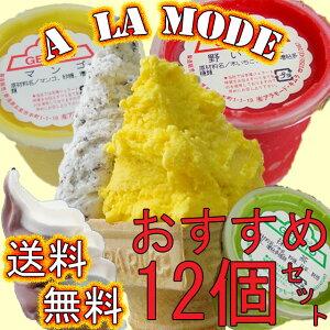 手づくり アイスクリーム ジェラート アラモード
