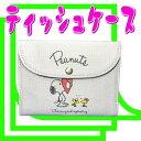 【スヌーピー】ストライク/ティッシュポーチ キャラクター グッズ ちり紙ケースポケットティッシュケース