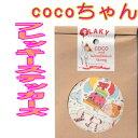 COCOちゃんフレーキーステッカー25枚Made in Japanココちゃん新学期 入学祝い 入園 入学