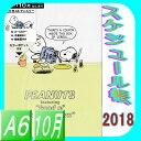 【最新 2018年】メール便対応2017年10月始まり【スヌーピー グリーン】手帳 スケジュール帳/A6ポケットサイズ手帳/ディズニー