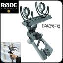 【あす楽対応】RODE(ロード) PG2-R ピストルグリップ型ショックマウントPG2R