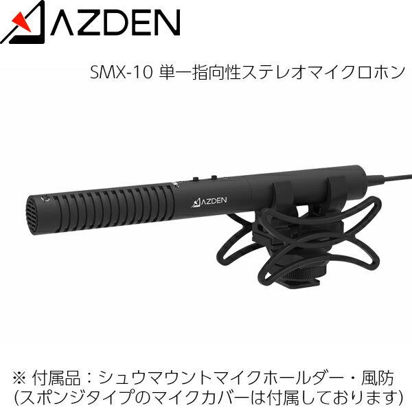 AZDEN アツデン SMX-10 ステレオガンマイク