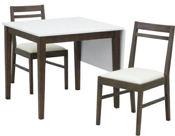 Lavie ラビー 【伸長式ダイニングテーブル ダイニングチェアー 80BT+DC2脚 3点セット 】LBR DBR ライト/ダークブラウン椅子 テーブル 折り畳み 家具 インテリア