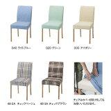 【只今納期3日前後で発送可能!】家具 インテリア 椅子 テーブルADAL アダルダイニングチェア ヌード NA天然木 カフェ