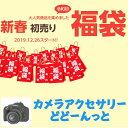 【福袋2020 】カメラアクセサリー お買い得パック カメラ...