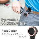 ピークデザイン LK-C-1 レンズキット レンズキットアダプター単体 /Canon EF