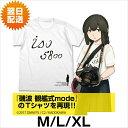 艦隊これくしょん 艦これアニメ ゲーム グッズ磯波ISO5800Tシャツ白 ホワイト公式 二次元COSPA 二次元コスパ