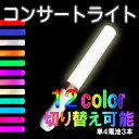 コンサートライト【軽量 LED12色切替】【検索用 ももいろクローバーZ コンサート ペンライト グッズ ライト ケミカルライト 】
