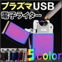 プラズマライター 宅配便 放電プラズマライター プラズマ USB 電子ライター プラズマ 充電式 ライター 電子ライター USB 充電式 プラズマ アーク スパーク USB 電子ライター USBライター 充電式ライター ターボライター ライター おもしろ ターボ