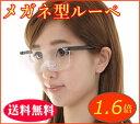 【送料無料】ビックビジョン メガネ型ルーペ【検索用 老眼鏡 ではありません シニアグラス 父の日 ルーペ 拡大鏡 メガネタイプ メガネ型ルーペ 眼鏡式ルーペ ペアルーペ】