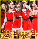 【送料無料】 クリスマスコスチューム 検索用→ クリスマス ...